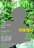 TVnavi SMILE vol.16 テレビナビ首都圏版増刊 2015年5月号