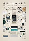 サムネイル:著名なプロダクトを分解してパーツを並べた状態で紹介する写真集『分解してみました』