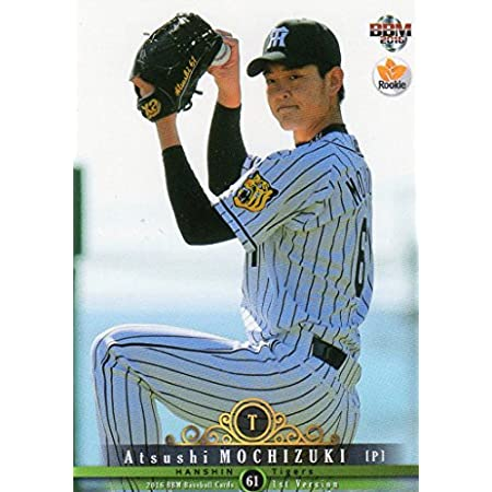 BBM2016/1st ■レギュラーカード■241/望月惇志/阪神 ≪ベースボールカード≫