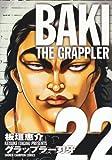 グラップラー刃牙完全版 22―BAKI THE GRAPPLER (少年チャンピオン・コミックス)