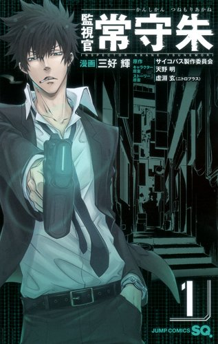 監視官常守朱 1 (ジャンプコミックス)