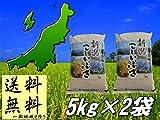 平成28年産 新潟県産 こしいぶき (精米10kg(5kg×2袋))