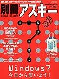 週刊アスキー増刊 別冊アスキー ウィンドウズ7今日から使います! 2010年 3/9号 [雑誌]