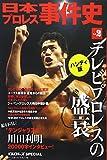 日本プロレス事件史 ハンディ版〈Vol.2〉テレビプロレスの盛衰 (週刊プロレスSPECIAL)