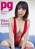 pg あずまひかり [DVD]