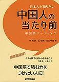 日本人が知りたい中国人の当たり前