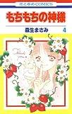 もちもちの神様 4 (花とゆめコミックス)