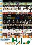 アニメーション映画生誕100年記念作品 Tokyo Loop トーキョー・ループ [DVD]