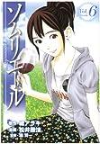 ソムリエール 6 (6) (ヤングジャンプコミックス)