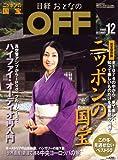 日経おとなの OFF (オフ) 2007年 12月号 [雑誌]