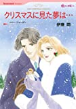 クリスマスに見た夢は…―Christmas (HQ comics―Seasonal Romance (イ1-01))