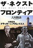 ザ・ネクスト・フロンティア―公開霊言ドラッカー&アダム・スミス (OR books)