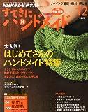 すてきにハンドメイド 2013年 12月号 [雑誌]