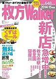ウォーカームック 枚方ウォーカー2014-15年版61805‐39