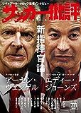 サッカー批評(78) (双葉社スーパームック)