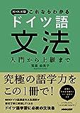 NHK出版 これならわかる ドイツ語文法―入門から上級まで