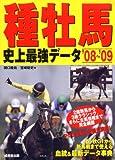種牡馬史上最強データ '08~'09