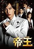 帝王 (DVD-BOX)