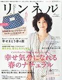 リンネル 2012年 04月号 [雑誌]