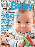 AERA with Baby (アエラ ウィズ ベビー) 2011年 08月号 [雑誌]