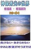 神保秀光の世界: 版描画 ・ 版描画詩 (詩画集)