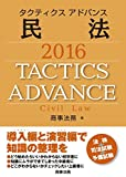 タクティクスアドバンス 民法 2016