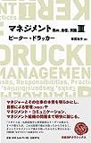 マネジメントIII 務め、責任、実践 (NIKKEI BP CLASSICS)