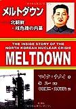 メルトダウン—北朝鮮・核危機の内幕