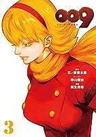 009 RE:CYBORG 3巻 (デジタル版ビッグガンガンコミックスSUPER)