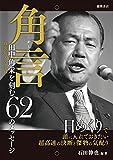 角言: 田中角栄を刻む62のメッセージ (マルチメディア) -