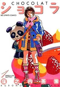 ショコラ(1) (ビッグコミックス)