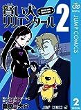 賢い犬リリエンタール 2 (ジャンプコミックスDIGITAL)