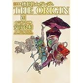 愛蔵版 機動戦士ガンダム THE ORIGIN (12) めぐりあい宇宙編