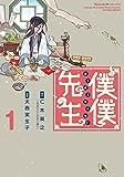 僕僕先生 / 仁木英之 のシリーズ情報を見る