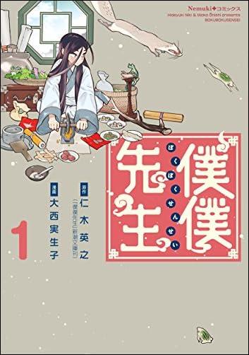 僕僕先生 1 (Nemuki+コミックス)