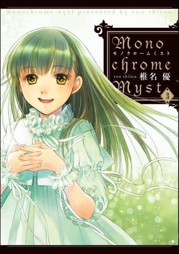 Monochrome Myst (3) (電撃コミックス)
