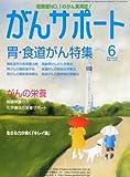 がんサポート 2012年 06月号 [雑誌]