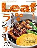 Leaf (リーフ) 2011年 08月号 [京都・滋賀のタウン情報誌]