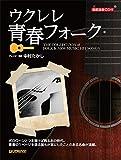 模範演奏CD付 ウクレレ青春フォーク ウクレレ1本で奏でる青春の名曲集