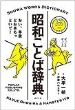 昭和ことば辞典: おい、羊羹とお茶もっといで!
