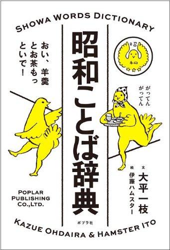 昭和ことば辞典: おい、羊羹とお茶もっといで! (一般書)