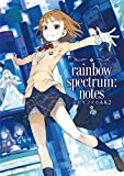 ��¼���西���轸 (2) rainbow spectrum:notes