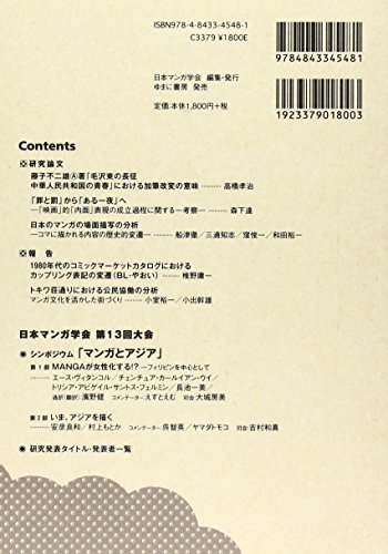 マンガ研究 vol.20 第13回大会シンポジウムマンガとアジア