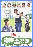 プロゴルファー 織部金次郎3 ~飛べバーディー~[DVD]