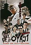 愛しのoyaji [DVD]