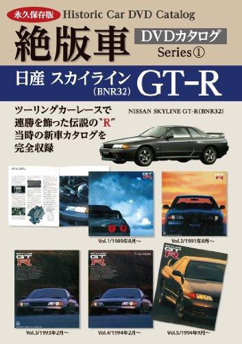 絶版車DVDカタログ (日産スカイラインGT-R(BNR32))