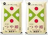 【精米】 山形県産 特別栽培米 無洗米 つや姫 10kg (5kg×2袋) 平成28年産 【ハーベストシーズン】 【HARVEST SEASON】