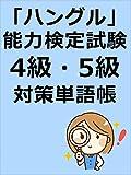 ハングル能力検定試験4級5級対策単語帳 韓国語教材