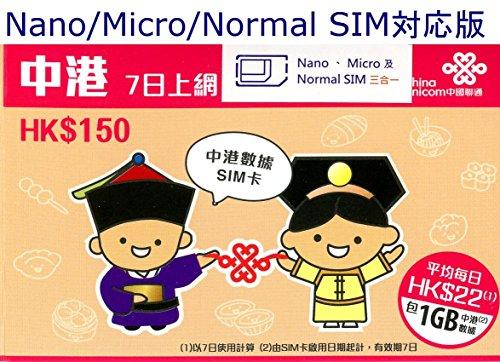 中国聯通香港/中国31省及び香港・7日間/1GB/Data通信専用・プリペイドSIM(Micro SIM)テザリングOK [China Unicom HK]