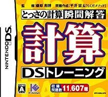 計算DSトレーニング